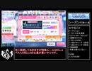 【シャニマス】W.I.N.G. RTA All Auditions (期間限定あり) 3...
