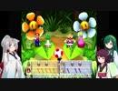 【VOICEROID実況】タコ姉さまがゲーム下手じゃないことをマリパで証明するらしいですよ part2【マリオパーティ2】