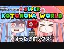 【マリオメーカー2】SUPER KOTONOHA WORLD!大惨事姉妹対戦!02【VOICEROID実況】