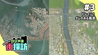 【Cities: Skylines】ミッションクリア後