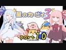 【VOICEROID実況】低血圧な姉とお嬢様な妹の「星のカービィ3...