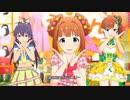 アイドルマスター「キラメキラリ 」やよい 響 真美 ミリシタ MV