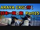 【自転車旅】ARAYA CXGと行く日本一周の旅 Part 15