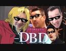 DBDクソプこれくしょん