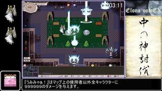 【elona oomEX】中の神討伐RTA 3分55秒