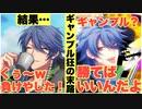【実況】メインシナリオ~シブヤ「2章 遊び人たちの休息編」~【ヒプマイARB】