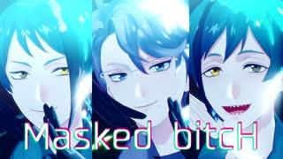 【MMDツイステ】Masked bitcH【オクタヴィ