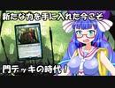 【MTGA】音街ウナのMTGフォーラム 5色ケルーガ門