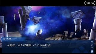 Fate/Grand Orderを実況プレイ オリュンポス編Part52