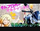 【CeVIO車載】モトブロガーオネチャンネル!②