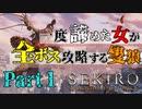 【実況】今度こそクリアするセキロ【part1】