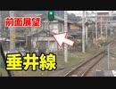 【未公開】前面展望 東海道本線の難所・垂井線【18きっぷ2019】
