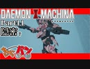 【DXM】たかしのデモンエクスマキナ【DAEMON X MACHINA】【実況Part11】