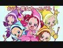 【アカペラ】おジャ魔女カーニバル!【全部ワイ】