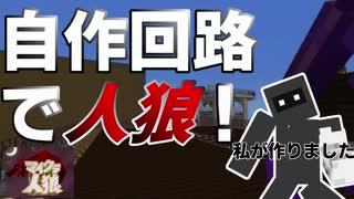 【Minecraft×人狼×自作回路#EX】怪しい奴は妖狐か狂人か...?自作回路で人狼します!