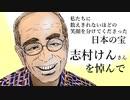 【追悼】志村けんさんへ、心を籠めてこの動画を捧げます。