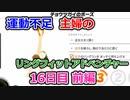 【実況】運動不足主婦とリングフィットアドベンチャー16日目前編