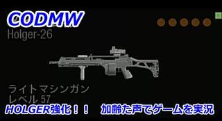 HOLGER強化!! Call of Duty Modern Warfare ♯88 加齢た声でゲームを実況