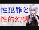 【3分解説】性犯罪と性的ファンタジー(性的幻想)【犯罪心理学】