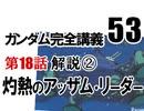 岡田斗司夫のマンガ・アニメ夜話「機動戦士ガンダム完全講義...