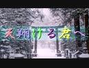 【卓ゲ松さんCoC】天翔ける君へ【Part4】