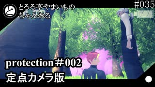 【3Dアニメ】Protection#002 差分「定点