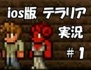 【ios版テラリア実況】#1 あつまれ!Terrariaの森 ~スローライフを求めて~【秋愛】