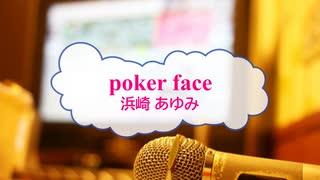 [オフボPRM] poker face / 浜崎あゆみ (o