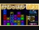 ポケモンでパネポン|VS COM(HARD)をノーコンテニューチャレンジ!対決チャンピオン編!!【実況】