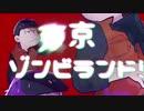 【おそ松さん人力】東京ゾンビランド【一松&カラ松】