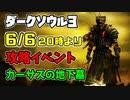 【イベント告知】ダークソウル3 攻略イベント【6/6】