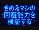 ゆっくり雑談 番外編(2020/5/20) きめえマンの回避能力
