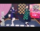 【鬼滅のMMD】恋ダンス - 栗花落カナヲ ✖︎ 竈門炭治郎