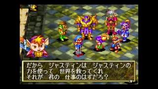 1997年12月18日 ゲーム グランディア 名場面 「仲間集合!&精霊の門」(BGMグランディアのテーマ)