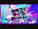 【ニコカラ】カラフルタッグチーム<off vocal>