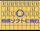 5三にと金をつくって、将棋ソフトに勝つ