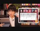 堀江貴文さん、「江戸城再建」「大麻解禁」等を掲げて東京都知事選に出馬か