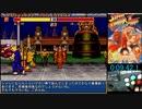 【SFC/SNES】ストリートファイター2ターボ 標準難易度4 RTA 9:42 ケン使用 【世界記録 更新】