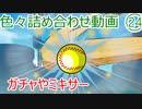 【パワプロ】 色々詰め合わせ動画㉔【サクセススペシャル】