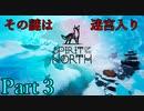 【その謎は迷宮入り】Spirit of the North【実況プレイ】Part3