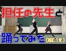 【MMDツイステ】担任の先生と踊ってみたりした【短編まとめ】