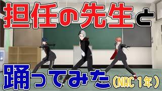【MMDツイステ】担任の先生と踊ってみたり