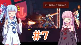 【Dead Cells】琴葉姉妹の死体遊戯 #7