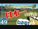 【Planet Coaster 】ようこそ! 博士パークへ! #49【ゆっくり実況】