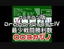 【FC】ドラクエ4最少戦闘勝利数003カジノ