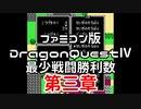 【FC】ドラクエ4最少戦闘勝利数003第三章