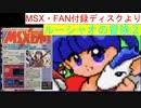 【MSX】MSX・FAN1993年12・1月号付録ディスクより「ルーシャオの冒険第2章」 「The Adventure of Rushao Ch2」 MSX・FAN Disk Magazine#23