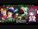 【シャーク・アタック!!】あつまれセイカのミニラジオ#18【ボイロラジオ】