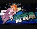 茜ちゃんと厨二植物【葡萄亀】#48