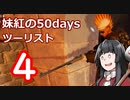 【7DTD】妹紅の50daysツーリスト 4日目【ゆっくり実況】